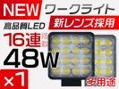 40%OFF!送料無 PMMAレンズ採用の2017新仕様 48W LED作業灯 led投光器 5500lm 30%UP ワークライト狭角広角角型 拡散集光12/24V 1個TD