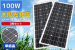 ●太陽光発電ソーラーパネル100W単結晶接続コネクター付2枚setA