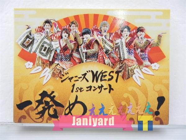 ジャニーズWEST DVD 一発めぇぇぇぇぇ 初回仕様 1円