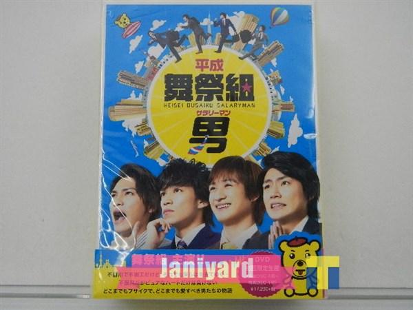 Kis-My-Ft2 舞祭組 DVD-BOX 平成舞祭組男 初回限定 豪華版 特典付き 1円