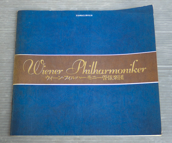 【ツアーパンフ】ウィーン・フィルハーモニー管弦楽団 1975◆1975年/NHK