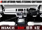 【送料無料】 HELIOS ヘリオス 200系 ハイエース 4型 標準 インテリアパネル & ステアリング & シフトノブ 3点セット パールホワイト