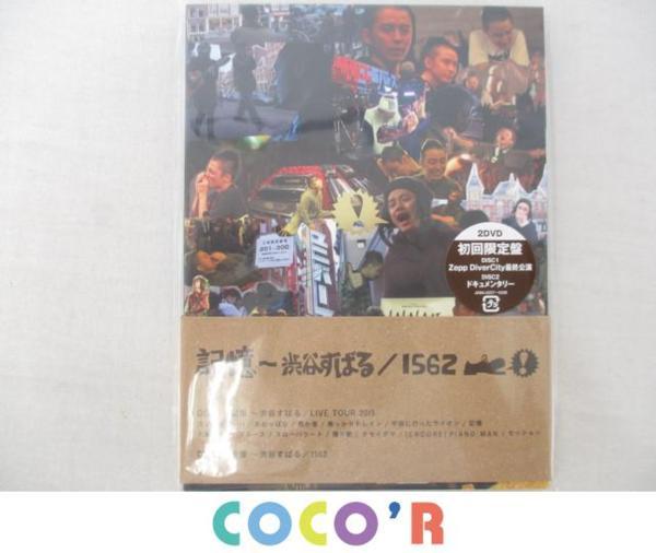 関ジャニ∞ 渋谷すばる DVD ●記憶~渋谷すばる/1562 初回限定盤 未開封