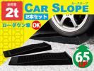 カースロープ ローダウン車用 ジャッキサポート 超軽量 耐荷重2t 2個セット ブラック/黒 タイヤ アルミ交換 スリップ防止