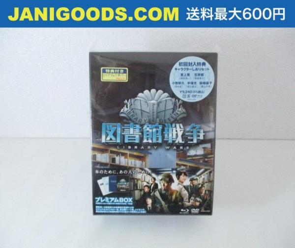 V6 岡田准一 Blu-ray DVD 図書館戦争 初回盤