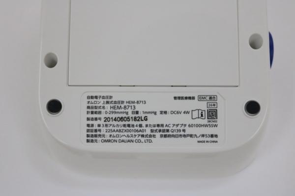 未使用品 通電確認済み オムロン OMRON 上腕式血圧計 自動電子血圧計 HEM-8713_画像3