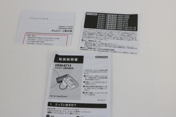 未使用品 通電確認済み オムロン OMRON 上腕式血圧計 自動電子血圧計 HEM-8713_画像7