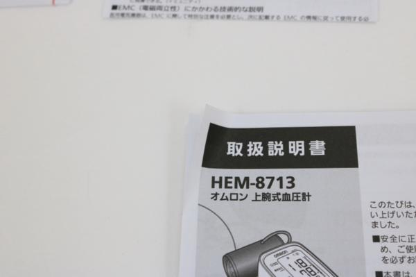 未使用品 通電確認済み オムロン OMRON 上腕式血圧計 自動電子血圧計 HEM-8713_画像8