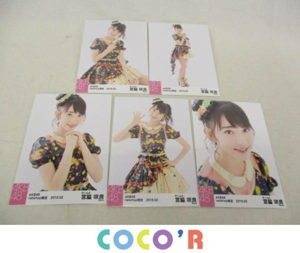 HKT48 宮脇咲良 生写真 美品 52枚グッズセット_画像2