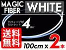 LEDテープライトよりマジックファイバー/アクリル 白 3m