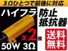 LED ウインカーハイフラ防止 抵抗器 50W3Ω 2個 1