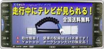 ■走行中にTVが見れるKIT⑤■ハイエース/プロボックス/タ