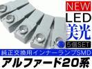 アルファード 20系用 純正交換 LED インナーランプセッ