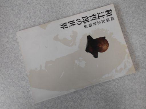 開館記念特別展 和辻哲郎の世界
