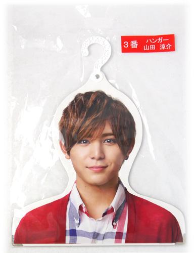 Hey!Say!JUMP 当りくじ/ハンガー賞 山田涼介/セブン限定◆新品Ss