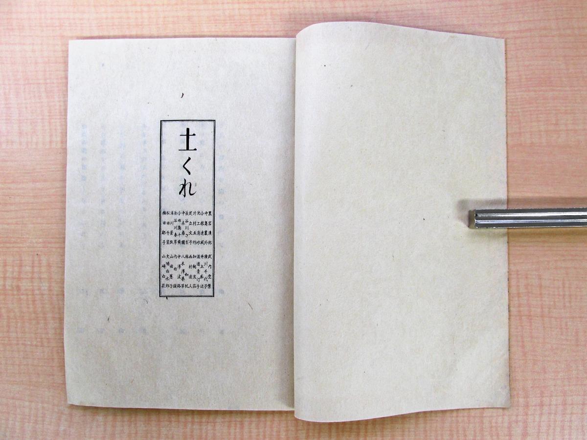 小村雪岱手摺木版画装『土くれ』大正15年刊_画像4