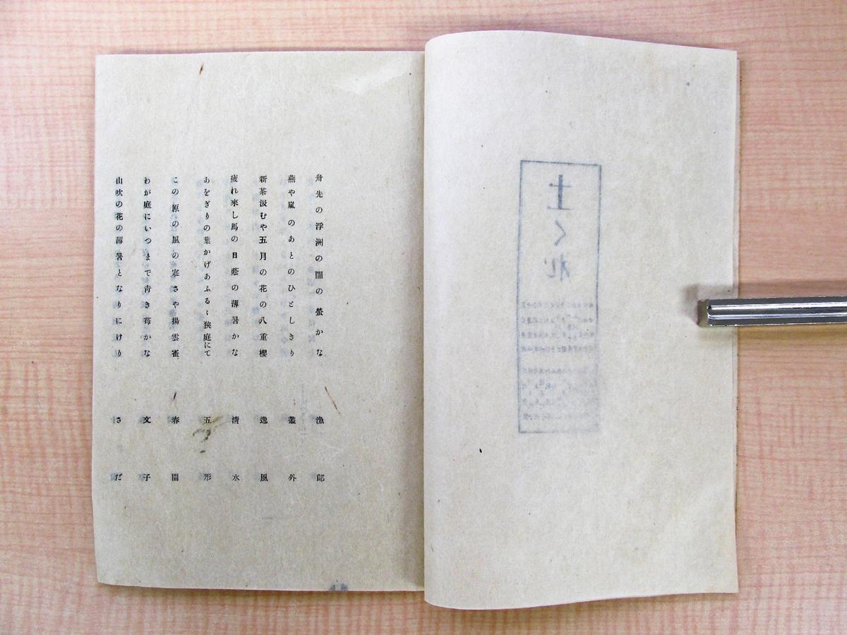小村雪岱手摺木版画装『土くれ』大正15年刊_画像5
