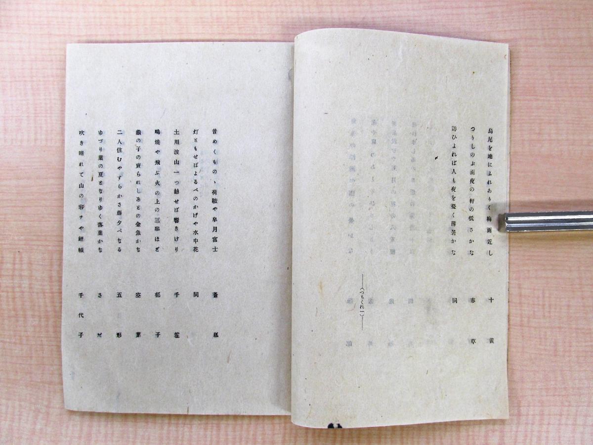 小村雪岱手摺木版画装『土くれ』大正15年刊_画像6