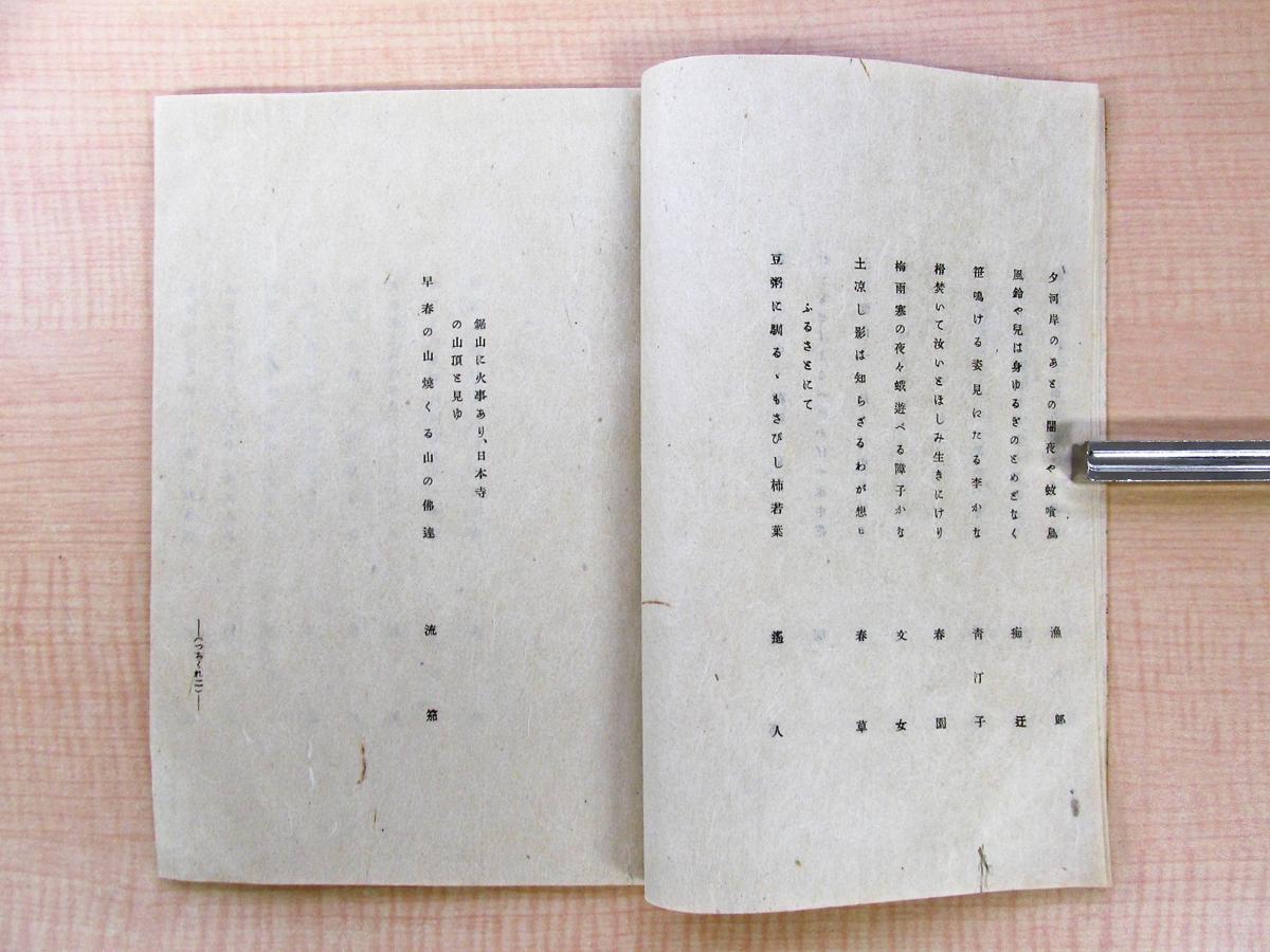 小村雪岱手摺木版画装『土くれ』大正15年刊_画像7