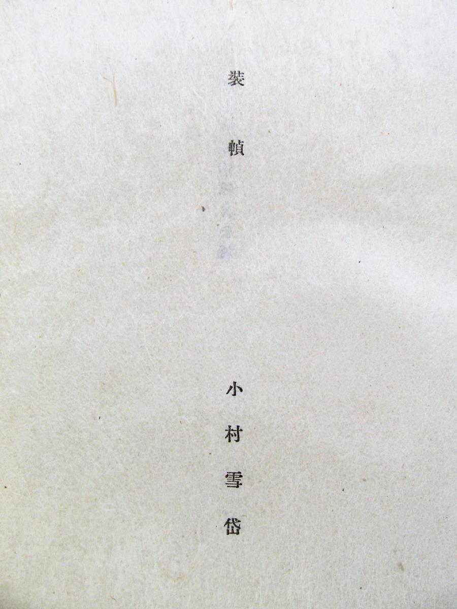 小村雪岱手摺木版画装『土くれ』大正15年刊_画像3