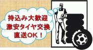 東京 足立 タイヤ交換 持込み 持ち込み 直送大歓迎 廃棄