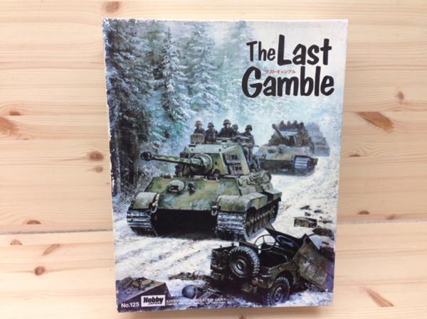 ラスト・ギャンブル the LAST Gamble/ホビージャパン YDB65