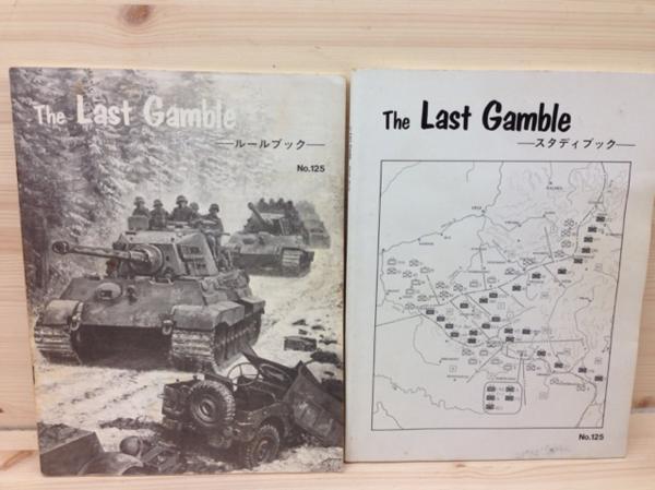 ラスト・ギャンブル the LAST Gamble/ホビージャパン YDB65_画像6