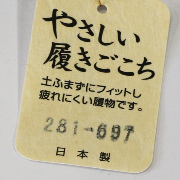 草履 やさしい草履 24.5cm Lサイズ 日本製 新品 (株)安田屋_画像2
