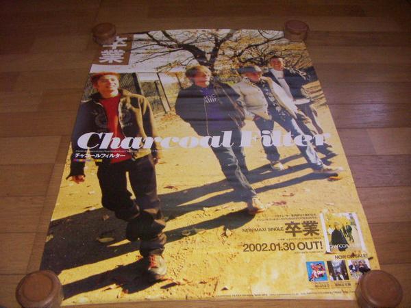 ●即!ポスター:CHARCOAL FILTER/チャコール・フィルター/卒業