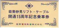 ∞V03 能勢妙見リフトケーブル開通15周年記念乗車券 4枚