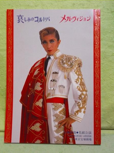 ♦パンフ 宝塚歌劇花組 哀しみのコルドバ 1995 安寿ミラ