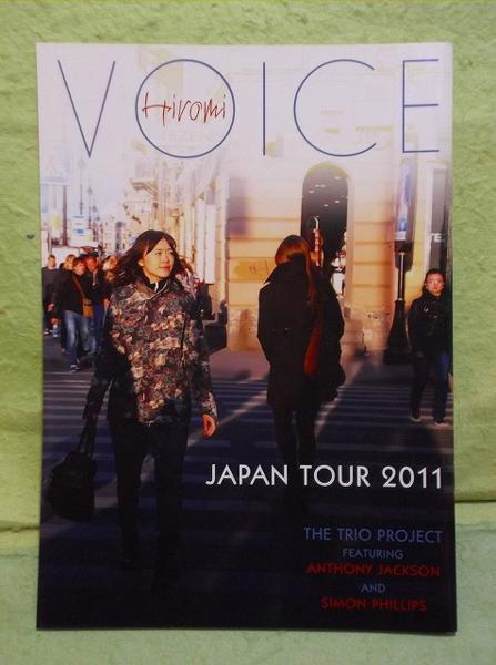C-パンフ Hiromi VOICE 2011