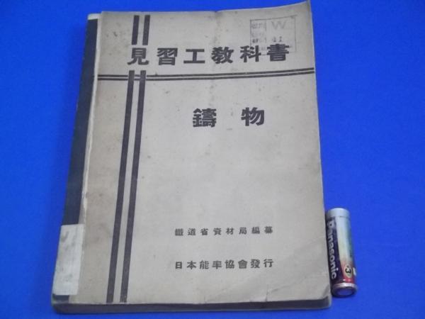 ★鋳物 鑄物 見習工教科書 日本能率協会_画像1