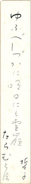 自筆短冊 ◆ 山口誓子(俳人) #350_画像1