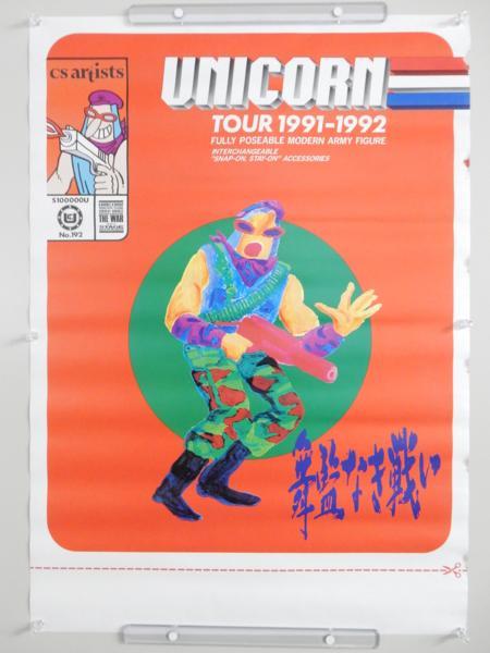 F846◆ユニコーン UNICORN ポスター TOUR 1990-1991舞監なき戦い/B2サイズ/奥田民生 阿部義晴 EBI 西川幸一 手島いさむ◆
