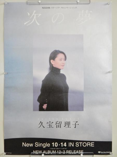 W51◆久宝留理子 RURIKO KUBOH 告知ポスター '96 次の夢/B2サイズ 非売品◆