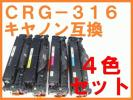 CRG-316 新品 キヤノン互換トナー 4色セット LBP