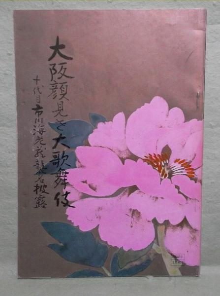 A-6【パンフ】大阪顔見世大歌舞伎 十代目市川海老蔵襲名披露 昭和45年