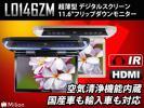 1円!フリップダウンモニター 11.6インチ★空気清浄機能搭載 WXGA高画質 電波干渉対策 HDMI端子 2色【一年保証】( L0146ZM)