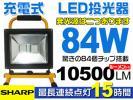 1円~84W LED投光器 PSE適合 PL保険 他店の粗悪品をご注意ください!SHARP 10500lm 充電式ポータブル 15時間点灯 二段発光 1年保証 1個TGS