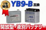 新品 バッテリー 液別 液付属 開放型 CB9-B YB9-B 互換 VT250Z GB250 スペイシー CB360 ベンリィ GT9B-4 クラブマン CD125 シルクロード