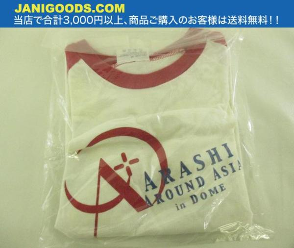 嵐 Tシャツ AROUND ASIA in DOME