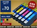 ★送料無料 エプソン互換インク IC70L IC6CL70L 6色組