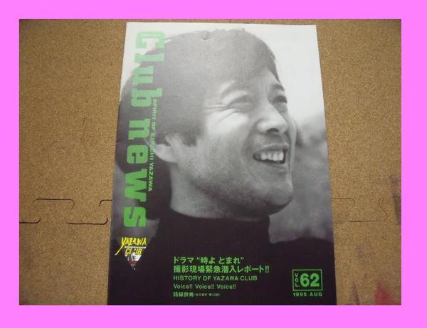 ●●YAZAWA矢沢永吉 CLUB NEWS 62号 クラブ会報★152K 【青森アースリサイクル高価買取】