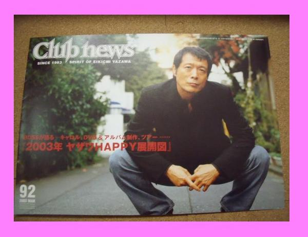 ●●YAZAWA矢沢永吉 CLUB NEWS 92号 クラブ会報★152K 【青森アースリサイクル高価買取】