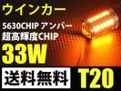 T20 LED ウインカー33W/5630 アンバー/ピンチ部違い2球 送料無料