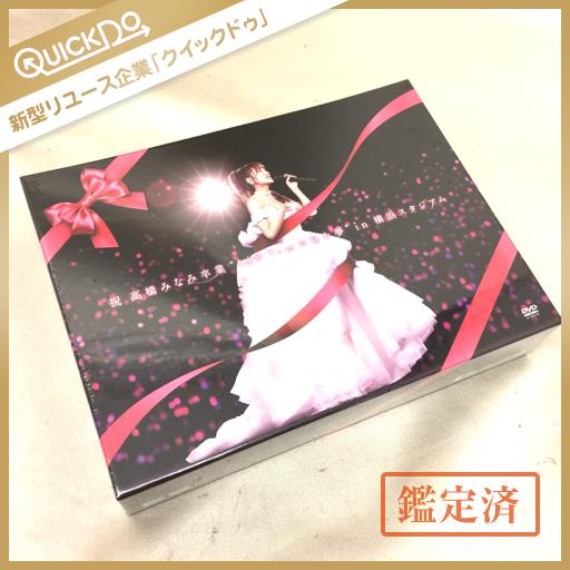 新品同様 祝 高橋みなみ卒業 148.5㎝が見た夢 in 横浜スタジアム DVD