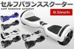 【白】セグウェイ バランススクーター ホワイト 6.5インチ
