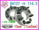 PCD変換スペーサー5H127→114.3 15ミリ シボレ