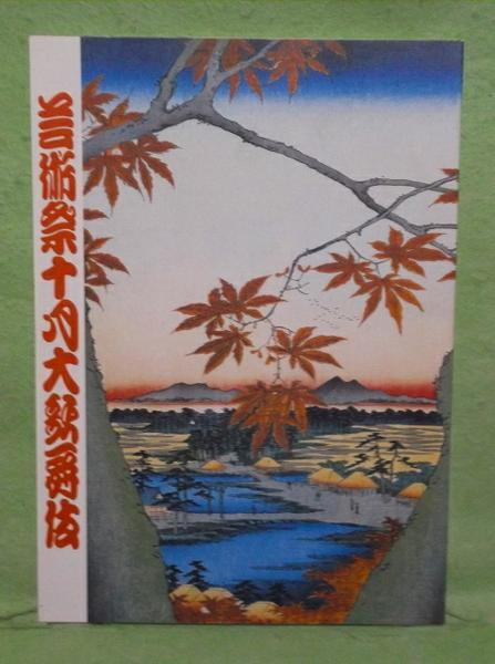 A-9【パンフ】芸術祭十月大歌舞伎 平成19年